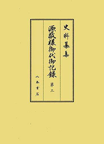 源敬様御代御記録 3 (史料纂集 古記録編)の詳細を見る