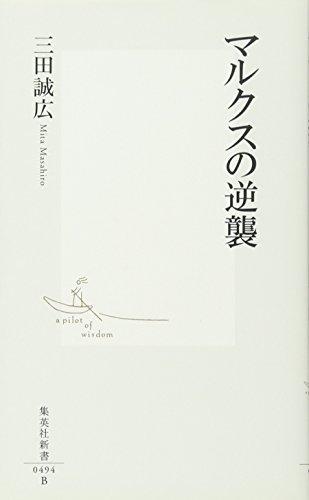 マルクスの逆襲 (集英社新書)