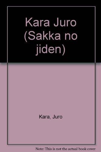 作家の自伝 (20) (シリーズ・人間図書館)