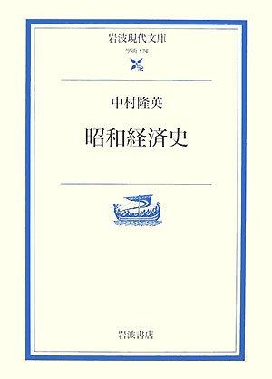 昭和経済史 (岩波現代文庫)