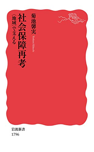 社会保障再考 〈地域〉で支える (岩波新書)