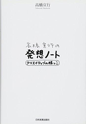 高橋宣行の発想ノート - 高橋 宣行