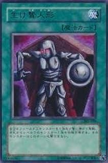 遊戯王 302-039-R 《生け贄人形》 Rare