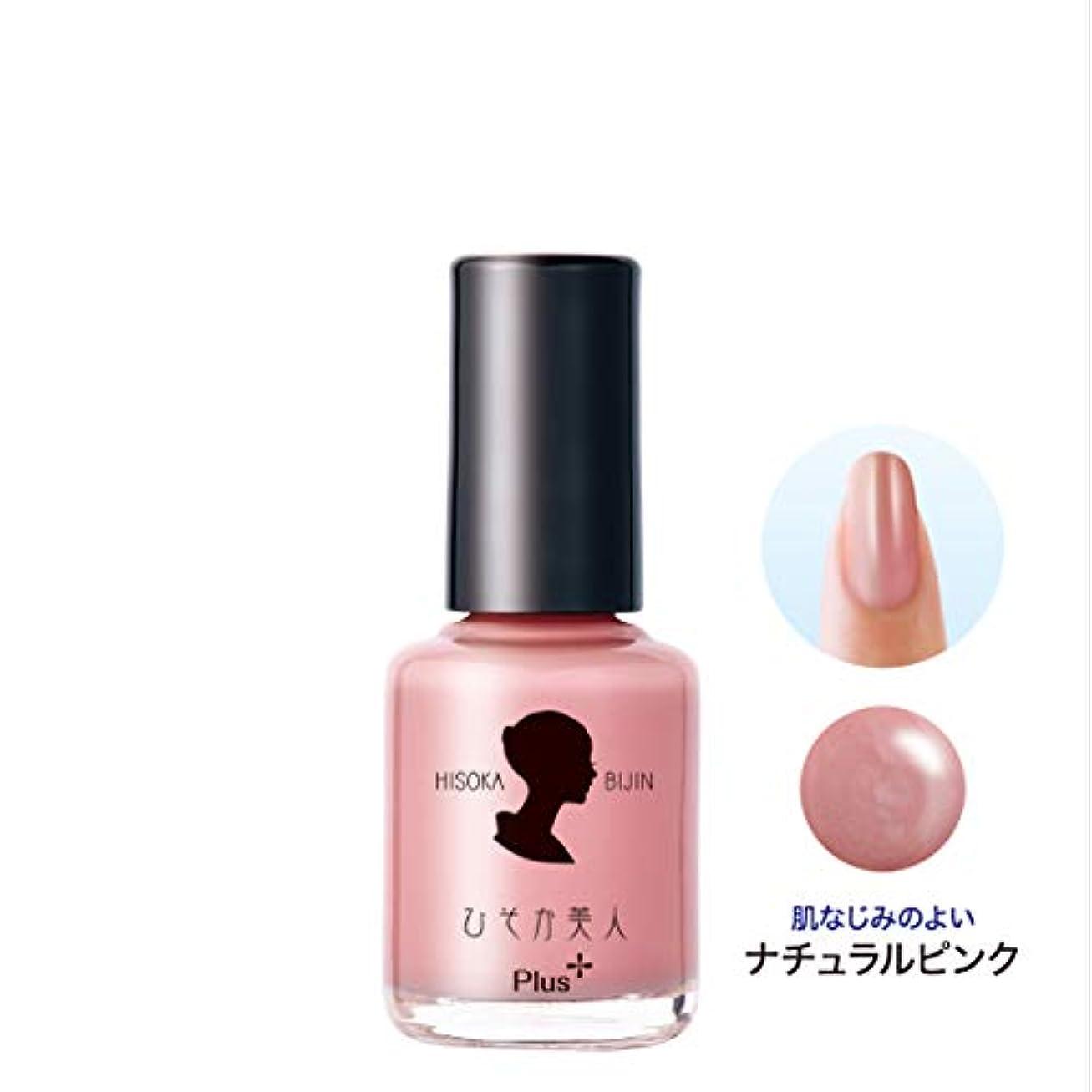 初期発表忠実ひそか美人 ドレスアップネイル プラス ナチュラルピンク