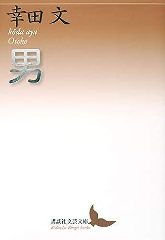 男 (講談社文芸文庫)