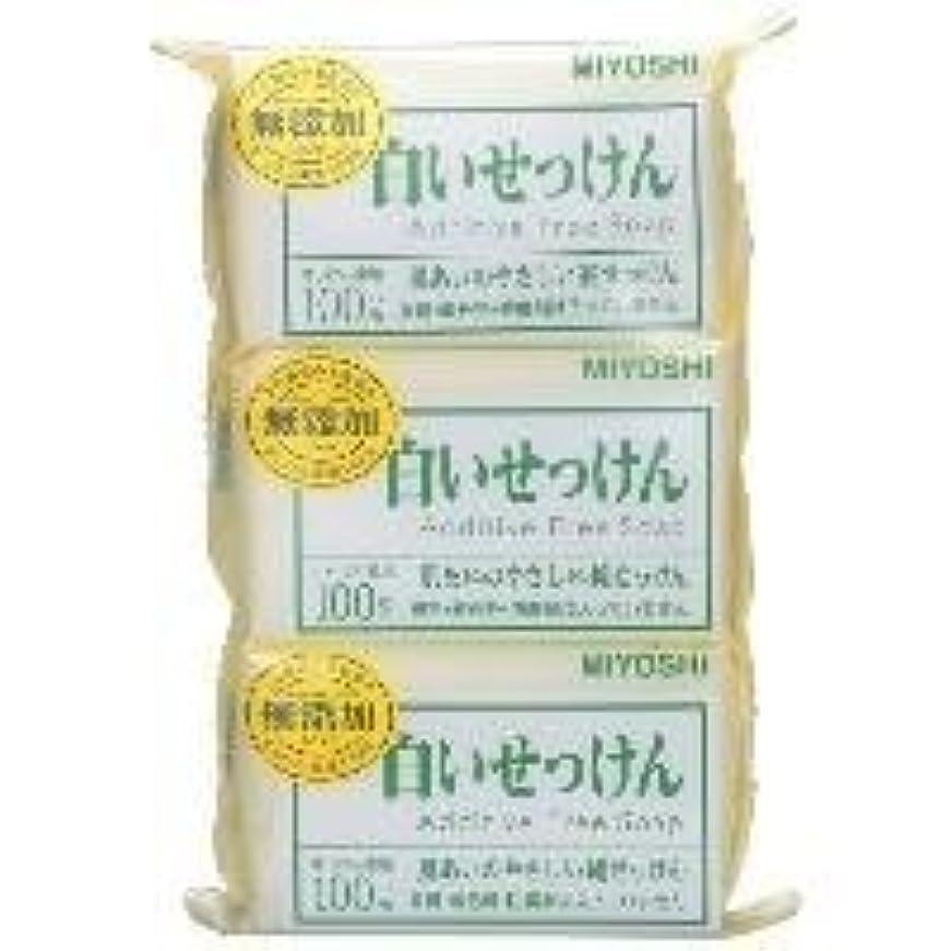目を覚ますクルーズ翻訳する【MIYOSHI】無添加 白いせっけん 108g×3個入