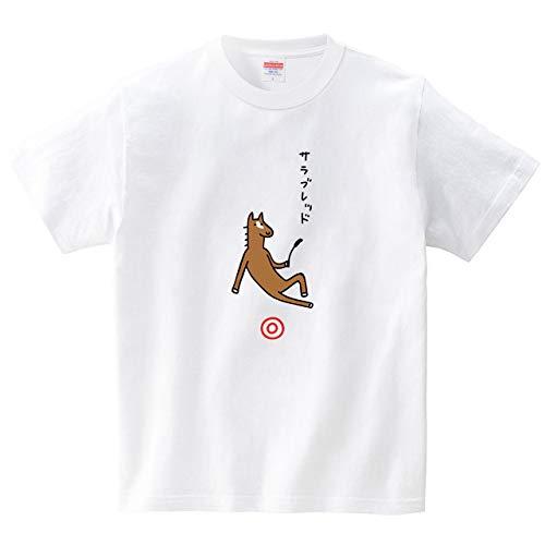 イタクシーズ Tシャツ [ 本命のサラブレッド ] オワリ [メンズ] ホワイトLサイズ