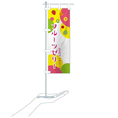 卓上ミニフルーツゼリー のぼり旗 サイズ選べます(卓上ミニのぼり10x30cm 立て台付き)