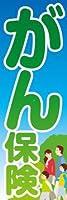 のぼり旗スタジオ のぼり旗 がん保険009 通常サイズ H1800mm×W600mm