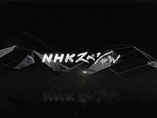 Nスペ 社会(NHKオンデマンド)