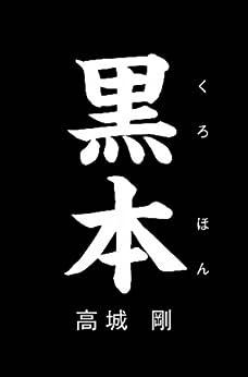 [高城剛]の黒本