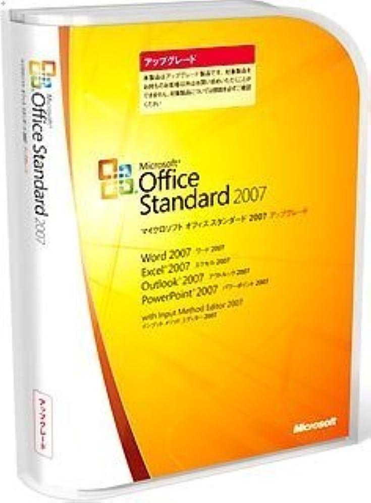 埋める温度吹きさらし【旧商品/メーカー出荷終了/サポート終了】Microsoft  Office 2007 Standard アップグレード