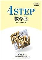 改訂版 教科書傍用 4STEP 数学B