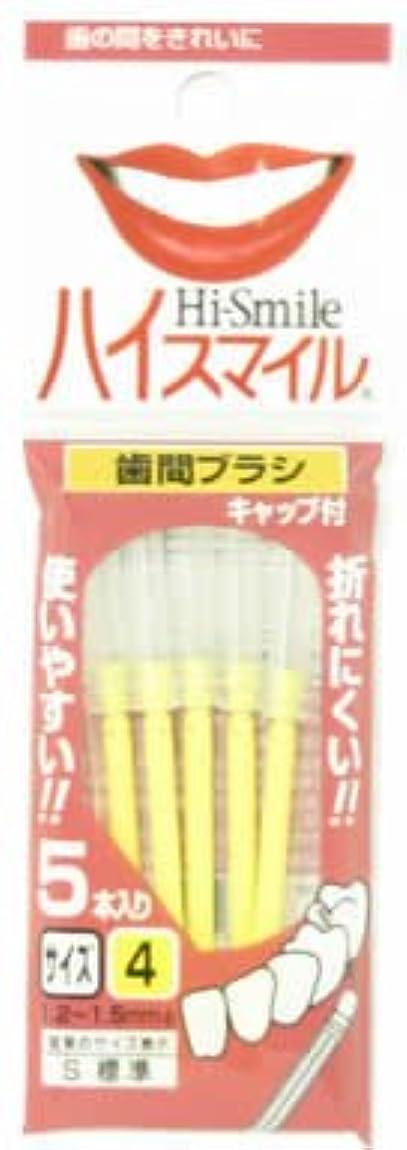 リボンロープ広範囲にハイスマイル歯間ブラシ サイズ4標準 5本入イエロー