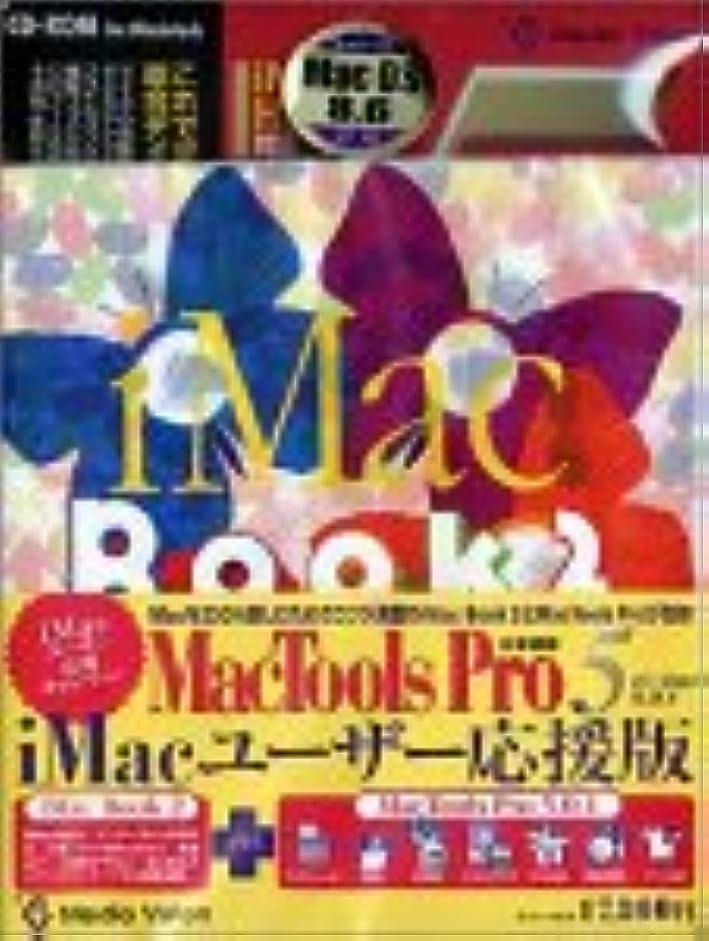 コークスあごどれMacTools Pro Version 5.0.1 日本語版 iMacユーザー応援版