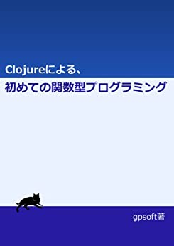 [gpsoft]のClojureによる、初めての関数型プログラミング