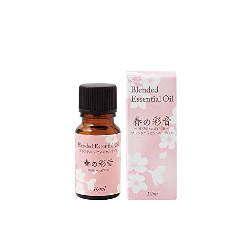 バリア麺リップ生活の木 ブレンドエッセンシャルオイル 春の彩音(10ml)
