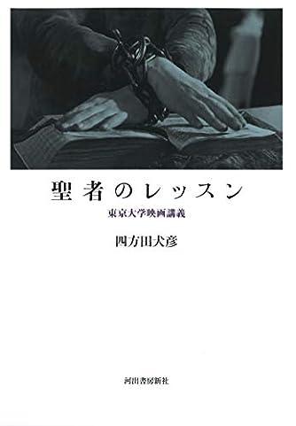 聖者のレッスン: 東京大学映画講義