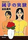純子の実験 自選青春小説1 (自選青春小説) (集英社文庫)