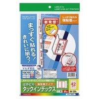 コクヨ カラーレーザー&インクジェットプリンタ用インデックス(強粘着)A4 42面(大) 赤枠 1冊