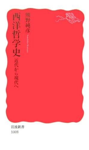 西洋哲学史―近代から現代へ (岩波新書)