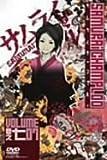 サムライチャンプルー 巻之七[DVD]