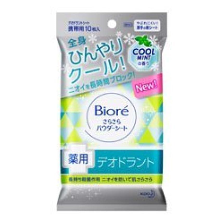 【花王】ビオレ さらさらパウダーシート デオドラントクール携帯 10枚 ×20個セット