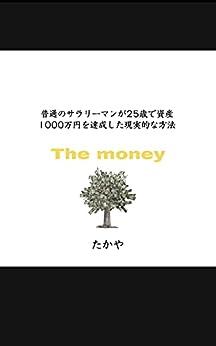 [たかや]の普通のサラリーマンが25歳で資産1000万円を達成した現実的な方法