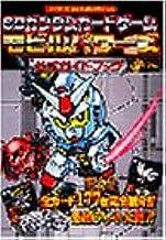 SDガンダムカードゲームモビルパワーズ公式ガイドブック (コミックボンボンスペシャル)