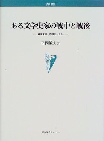 ある文学史家の戦中と戦後―戦後文学・隅田川・上州 (学術叢書)