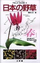 フィールド・ガイドシリーズ4 日本の野草 春
