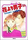 花より男子 12 (コバルト文庫)
