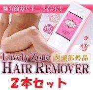 2本セットLovely Zone HAIR REMOVER ラブリーゾーン ヘアリムーバー (医薬部外品)