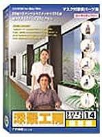 添景工房 カットオフシリーズ 14 福祉編