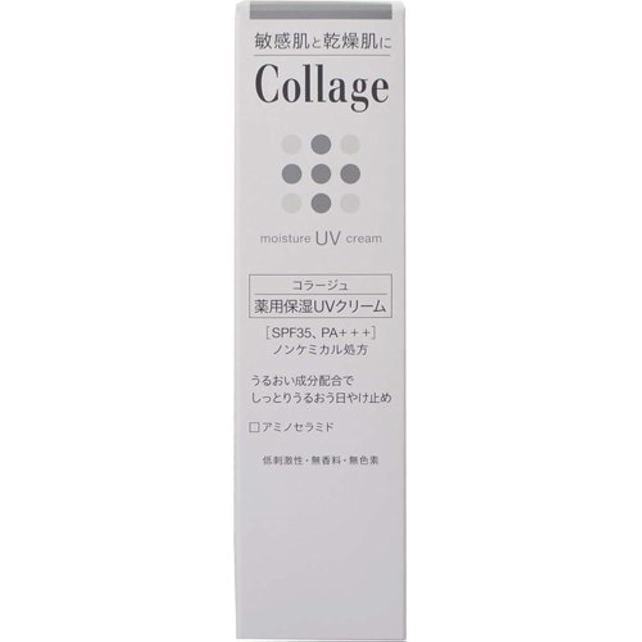 志すかもしれない月曜日コラージュ 薬用保湿UVクリーム 30g 【医薬部外品】