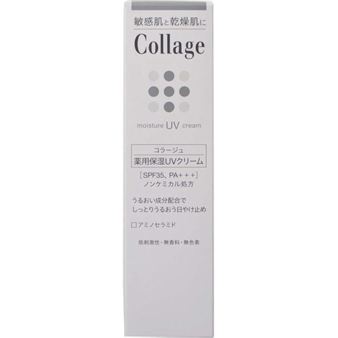 高さコンパクト良いコラージュ 薬用保湿UVクリーム 30g 【医薬部外品】