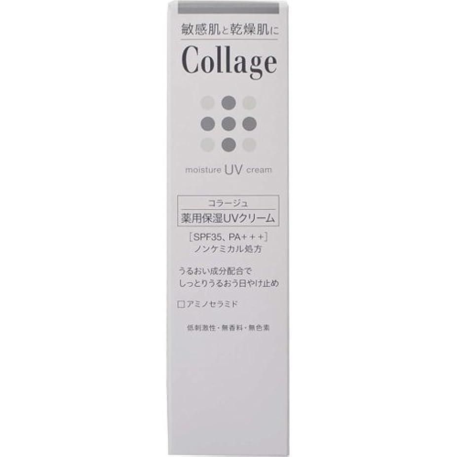 かけがえのないであること申請者コラージュ 薬用保湿UVクリーム 30g 【医薬部外品】