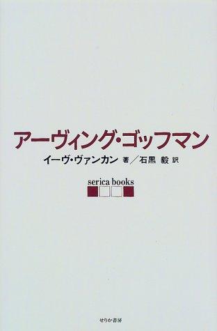 アーヴィング・ゴッフマン (serica books)