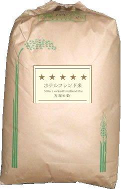 五ッ星 ホテルブレンド米 白米 30kg U エコ包装・旨い・お買得品・業務用向