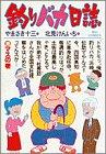釣りバカ日誌: マスの巻 (9) (ビッグコミックス)
