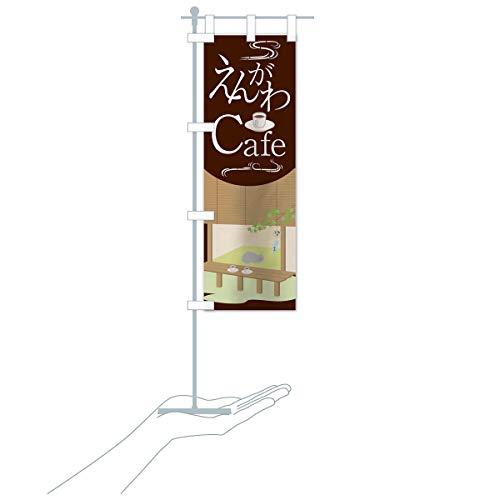 卓上ミニえんがわCafe のぼり旗 サイズ選べます(卓上ミニのぼり10x30cm 立て台付き)