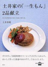 土井家の「一生もん」2品献立 (講談社のお料理BOOK)