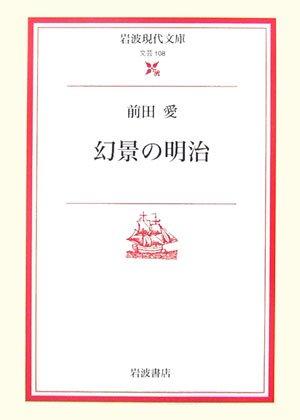 幻景の明治 (岩波現代文庫)