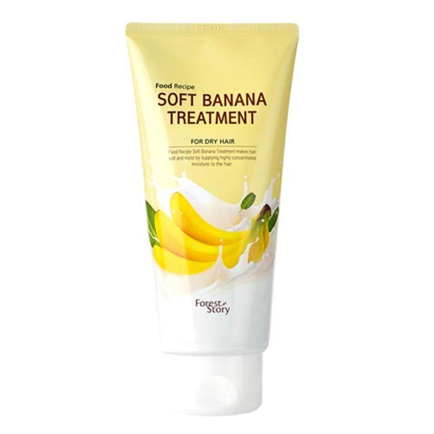 最後の入浴受け入れたForest Story Food Receipe ソフト バナナ トリートメント / Soft Banana Treatment (145g) [並行輸入品]