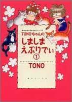 TONOちゃんのしましまえぶりでぃ (1) (眠れぬ夜の奇妙なコミックス)