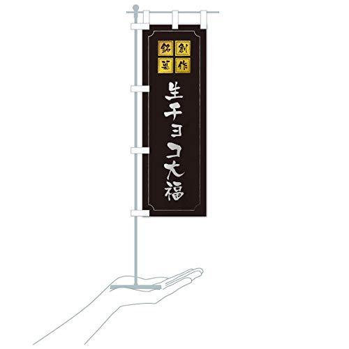 生チョコ大福 のぼり旗 サイズ選べます(コンパクト45x150cm 左チチ)