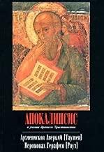 Apocalypse in the teachings of ancient Christianity / Apokalipsis v uchenii drevnego Khristianstva
