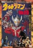最強のウルトラマン・ムービーシリーズ Vol.5 ウルトラマン物語 [DVD]