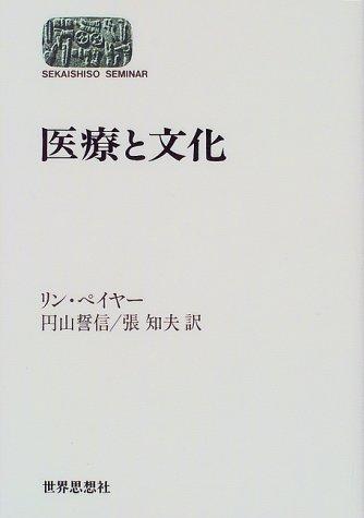 医療と文化 (SEKAISHISO SEMINAR)の詳細を見る
