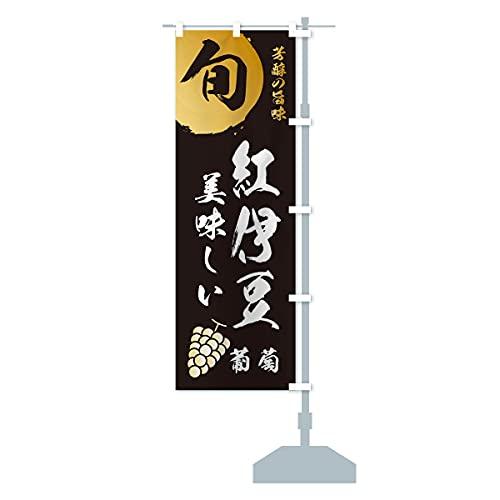 紅伊豆・葡萄・ブドウ のぼり旗 サイズ選べます(スリム45x180cm 右チチ)